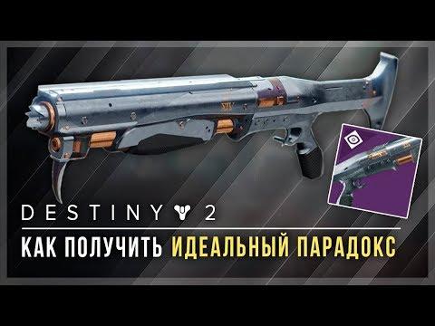"""Destiny 2. Как получить дробовик """"Идеальный парадокс"""". Квест."""