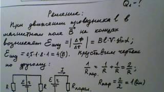 Электродинамика КДР физика декабрь 2016 11 класс задача 9