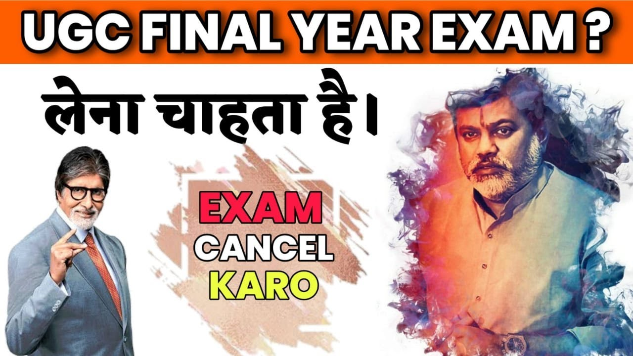 Final Year Exam News   Ugc Guidelines Is Not Right ?   UGC Guidelines   ATKT   Backlog   Suraj Patel