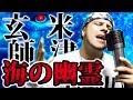 【フル歌詞付き】米津玄師「海の幽霊」ワンピース考察外国人が新曲を歌ってみた Kenshi Yonezu Umi no Yuurei Full Vocal Cover