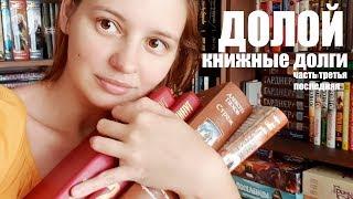 ДОЛОЙ КНИЖНЫЕ ДОЛГИ! 21-30 СЕНТЯБРЯ