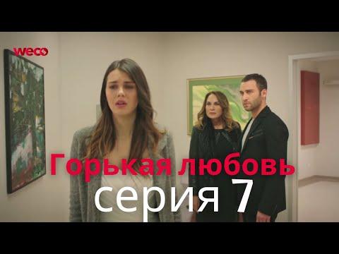 Горькая любовь - серия 7 - Видео онлайн