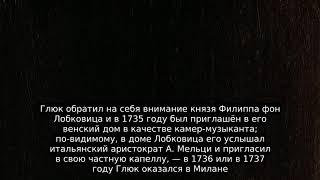 Глюк, Кристоф Виллибальд