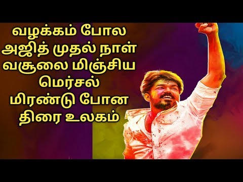 #Mersal First Day World Wide #Boxoffice Collection Predict...?