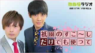 祇園×MBSラジオ「祇園のすこ~しだけでも使って♡」 6月25日放送分