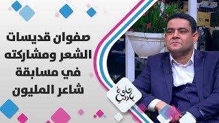 صفوان قديسات - الشعر ومشاركته في مسابقة شاعر المليون