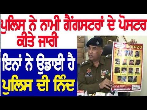 Amritsar police ne.poster kitey jaari/must watch and share