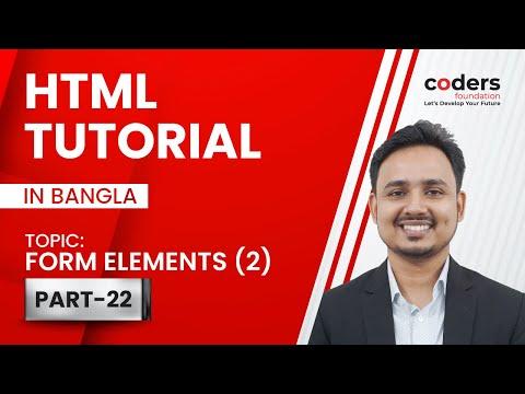HTML Bangla Tutorial / HTML5 Bangla Tutorial [#22] Form Elements