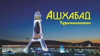 Ашхабад - город, столица Туркменистана