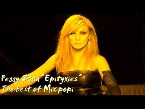 PEGGY ZINA- EPITYXIES-THE BEST OF-MIX  POPI  ♥♥