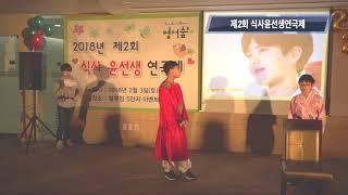 제2회 식사 윤선생연극제 풀영상