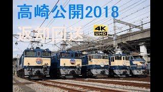 347 2018/10/13撮影 高崎鉄道ふれあいデー2018(高崎公開2018) 返却回送