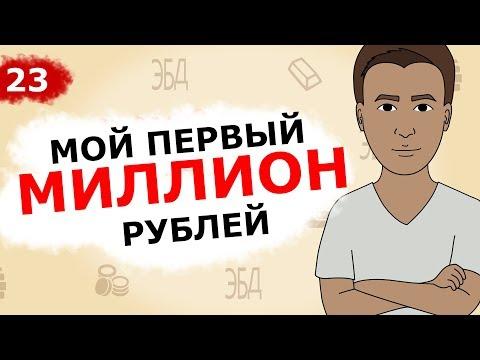 Мой Первый МИЛЛИОН рублей (Анимация) Это Бизнес Детка   Мистер О. [Бизнес] 13+