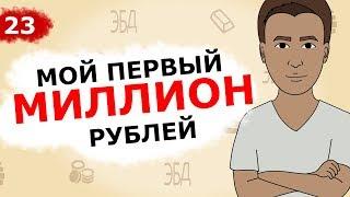 Мой Первый МИЛЛИОН рублей (Анимация) Это Бизнес Детка | Мистер О. [Бизнес]