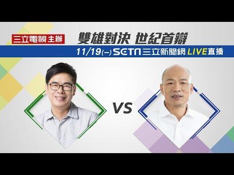 陳其邁、韓國瑜雙雄對決 世紀首辯|三立新聞網SETN.com