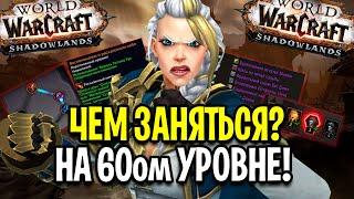 ВСЕ, ЧТО НУЖНО ЗНАТЬ! ЧЕМ ЗАНЯТЬСЯ НА 60ом УРОВНЕ В WOW: SHADOWLANDS / World of Warcraft