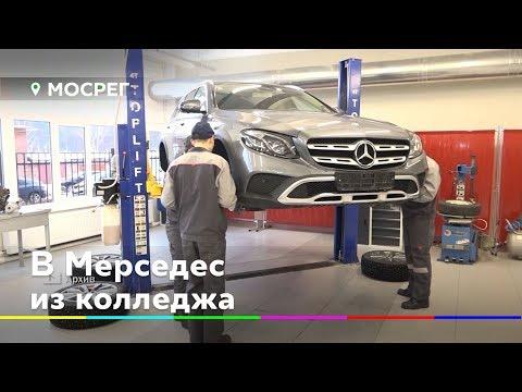 В Мерседес из колледжа // Новости 360° Солнечногорск