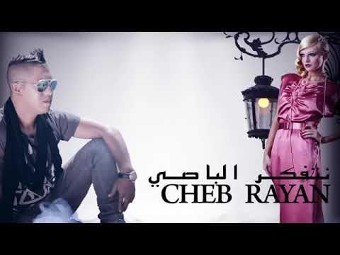 Cheb Rayan   Ntfekar Le Passé audio officiel ║ نتفكر لباصي   الشاب ريان1