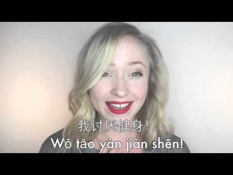 """How do you say """"work out"""" in Chinese?"""