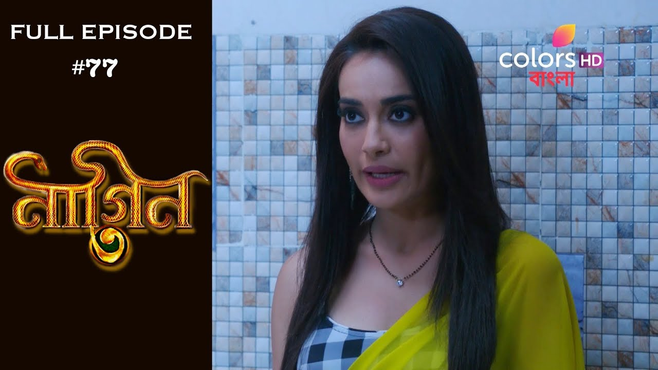 Download Naagin 3(Bengali) - 13th April 2019 - নাগিন ৩ - Full Episode