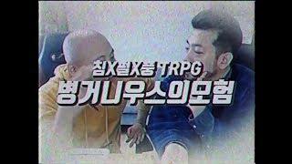 【침X펄X풍 TRPG】 던전월드
