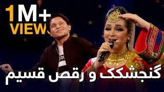 غزال عنایت - آهنگ گنجشکک / Ghezaal Enayat - Gonjeshkak
