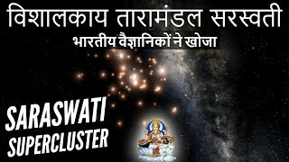 Saraswati Supercluster - भारतीय वैज्ञानिकों ने खोजा विशालकाय तारामंडल सरस्वती