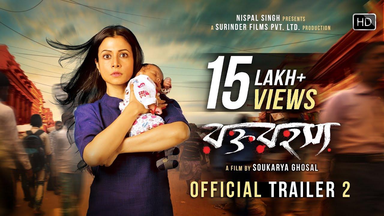 Download Rawkto Rawhoshyo (রক্তরহস্য)   Official Trailer 2   Koel   Chandan   Rwitobroto   Soukarya Ghosal