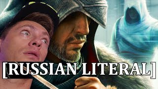 [RUSSIAN LITERAL] Assassin's Creed Revelations | РЕАКЦИЯ