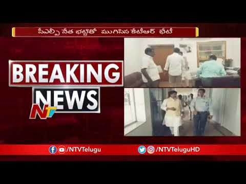 Congress agrees to Support TRS Candidate Padma Rao for Deputy Speaker Post | KTR | NTV