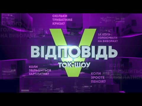 """TV7plus Телеканал Хмельницького. Україна: ТВ7+. Ток-шоу """"ВІДПОВІДЬ"""". Випуск 16. Частина 4"""