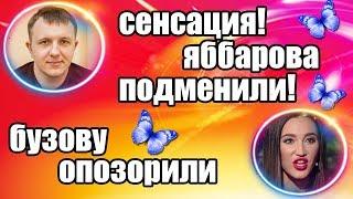 ДОМ 2 СВЕЖИЕ НОВОСТИ И СЛУХИ 12 МАРТА 2019 (12.03.2019)