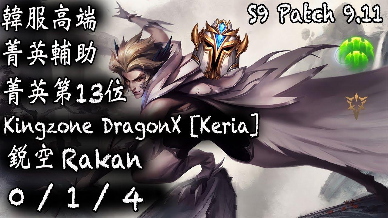 [S9韓服高端]菁英輔助 第13位 Kingzone DragonX [Keria] 銳空 {KR High Elo}Challenger_Keria_Rakan_Replay