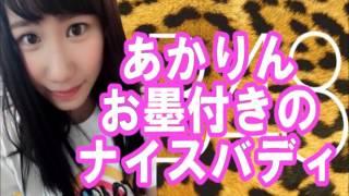 あかりんはゆうみんはナイスバディーだと話し、 「私が好きなおっぱい」と発言した。 2015年11月10日 NMB48のTEPPENラジオ 石田優美 吉田朱里...