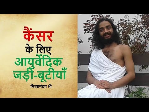 Cancer Healing Herbs | Ayurvedic Treatment of Cancer | Best Ayurvedic Medicine For Cancer  Yoginitya