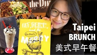 我的美式愛店!樂子// Best Brunch in Town: THE DINER || Taipei Food
