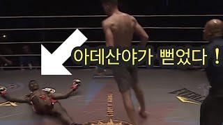 UFC 타격 천재 아데산야를 실신시킨 유일한 파이터는 누구??!