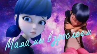 Клип Леди Баг и Супер Кот «Мама мы взрослеем»