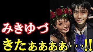 【羽生結弦】まるで姉弟?安藤美姫がゆづとのツーショット写真を公開!...