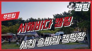 서해바다 캠핑장 추천 : 서천 솔바람 캠핑장