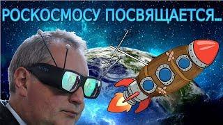 Роскосмосу посвящается (ПесТня про Роскосмос)