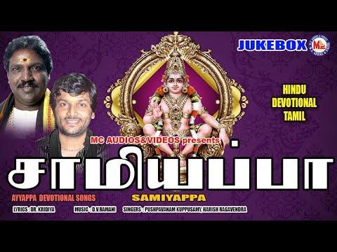சுவாமி அப்பா | Sabarimalai Yathirai Tamil | AyyappaDevotionalSongsTamil |  Tamil Devotional Songs