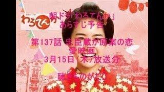 朝ドラ「わろてんか」第137話 忠臣蔵が原案の恋愛映画 3月15日(木)放...
