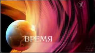 Générique de fin Время - Perviy Kanal/Channel One Russia