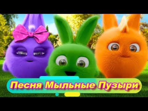 Детская Песня Мыльные Пузыри-для малышей от 1 до 5 лет-мультик-сказка