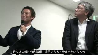 ウェブ時代の文章読本2013(出演:やまもといちろう、清田いちる、竹内靖