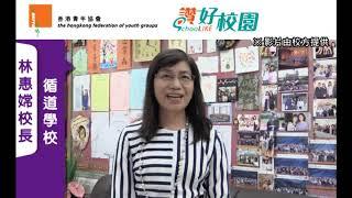 Publication Date: 2020-11-10 | Video Title: 青協「讚好校園」:循道學校。正向演唱會