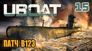 UBOAT - симулятор подводной лодки, патч B123, продолжение похода, часть #15
