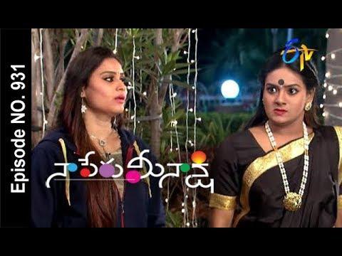Naa Peru Meenakshi | 15th January 2018  | Full Episode No 931| ETV Telugu