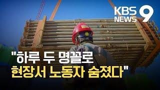 상반기 산업재해 사망 사고 전수 분석…사업주 책임은? / KBS 2021.07.27.